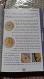 Каталог цен на евро (монеты и боны) на нем. языке 2004 г., фото №3