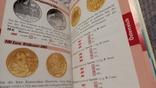 Каталог цен на евро (монеты и боны) на нем. языке 2004 г., фото №9