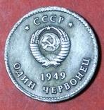 Один червонец 1949 г пробная КОПИЯ, фото №3