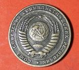 1 рубль 1956 г пробная КОПИЯ, фото №3