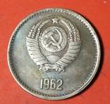 1 рубль 1962 год пробная копия, фото №3