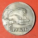 1 рубль 1952 год пробная копия, фото №2