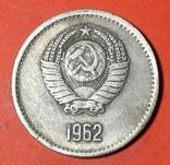 Один рубль 1962 г пробный КОПИЯ, фото №3