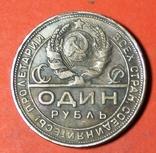 Один рубль 1925г пробный КОПИЯ, фото №2
