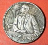 Один рубль 1967г пробный КОПИЯ, фото №2