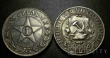 1 рубль 1921 год рсфср копия монеты, фото №2