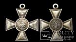 Георгиевский крест без степени ОМО копия креста, фото №2