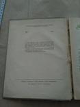 Українські страви 1964р, фото №9