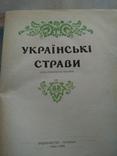 Українські страви 1964р, фото №11