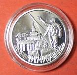 Юбилейный рубль пробный пруф КОПИЯ, фото №2