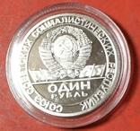 Юбилейный рубль пробный пруф КОПИЯ, фото №3