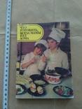 Что готовить кода мамы нет дома 1988р, фото №2