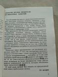 Что готовить кода мамы нет дома 1988р, фото №10