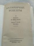 Кулинарные рецепты 1960р, фото №6