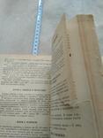 Кулинарные рецепты 1960р, фото №11
