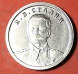 Один рубль 1953 г. Сталин прбный КОПИЯ, фото №2