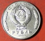 Один рубль 1953 г. Сталин прбный КОПИЯ, фото №3