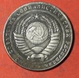 Два рубля 1956 г пробный КОПИЯ, фото №3