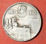 Один рубль 1947 г пробный КОПИЯ, фото №2