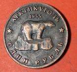 Один рубль 1955 г Арктикуголь КОПИЯ, фото №2