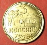 Три копейки 1926 г пробные КОПИЯ, фото №2