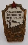 Отличник военного строительства, фото №2