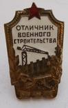 Отличник военного строительства, фото №3