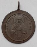 Нательная ладанка Св. Николай/ Св. Варвара, фото №4