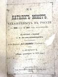 1898 г. Каталог монет, чеканенных в России с 1699 года по 1897 год включительно., фото №2