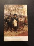 Avant la Bataille 1804, фото №2