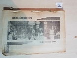 Закжелбуфконтора буфет станции Баку 1936 г реклама.т 2 тыс.экз, фото №2