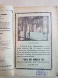 Закжелбуфконтора буфет станции Баку 1936 г реклама.т 2 тыс.экз, фото №3