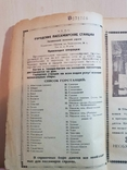 Закжелбуфконтора буфет станции Баку 1936 г реклама.т 2 тыс.экз, фото №4