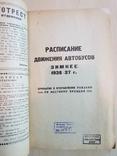 Закжелбуфконтора буфет станции Баку 1936 г реклама.т 2 тыс.экз, фото №9