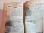 Закжелбуфконтора буфет станции Баку 1936 г реклама.т 2 тыс.экз, фото №10
