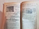 Закжелбуфконтора буфет станции Баку 1936 г реклама.т 2 тыс.экз, фото №11
