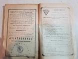 Закжелбуфконтора буфет станции Баку 1936 г реклама.т 2 тыс.экз, фото №12