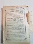 Закжелбуфконтора буфет станции Баку 1936 г реклама.т 2 тыс.экз, фото №13