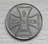 2 копейки 1916 г. (А) Германия, Оккупационные, фото №7