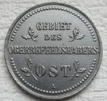 2 копейки 1916 г. (А) Германия, Оккупационные, фото №12
