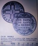 1 рубль 1797 року 29,36 грам срібла 900- копія рідкісної, фото №7