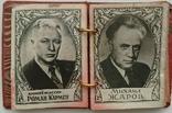 Артельный альбомчик Советские кино-артисты., фото №4