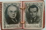 Артельный альбомчик Советские кино-артисты., фото №6