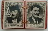 Артельный альбомчик Советские кино-артисты., фото №7