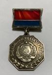 Заслужений металург УРСР, фото №2