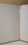 Le Livre d'or. Книга для дітей із вивченям французької мови.1890р., фото №3