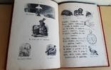 Le Livre d'or. Книга для дітей із вивченям французької мови.1890р., фото №9