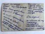 Открытые письма, фото №7
