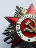 Орден Отечественной войны, фото №5