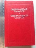 Ордена и медали СССР. Киев, 1982., фото №2